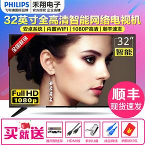 顺丰飞利浦32英寸液晶电视机11核1080P全高清TV安卓智能网络wifi