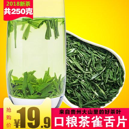 【半斤装】雀舌绿茶片2018新茶 雀舌茶片茶叶碎片家庭口粮茶250克