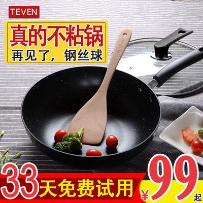 麦饭石炒锅不粘锅无油烟 燃气灶适用平底锅具家用电磁炉炒菜锅子哪里便宜