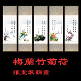 Meilan bamboo and chrysanthemum silk painting scroll four screen paintings banners ink painting screen paintings porch living room decorative painting