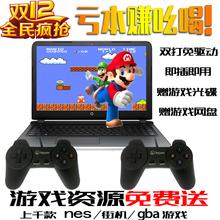 超级玛丽红白机电玩街机有线游戏手柄台式笔记本电脑USB游戏手柄