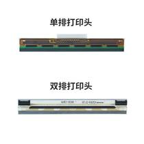 342单排双排标签条码打印机配件热敏打印头PlusTTP244ProTSC