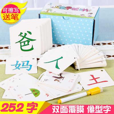 早教看图识字象形卡片 幼儿园学前启蒙记忆认字卡 3-6岁学汉字卡