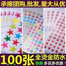 彩色小帖纸 星星奖励表扬小红花 幼儿园不干胶儿童红色五角星贴纸