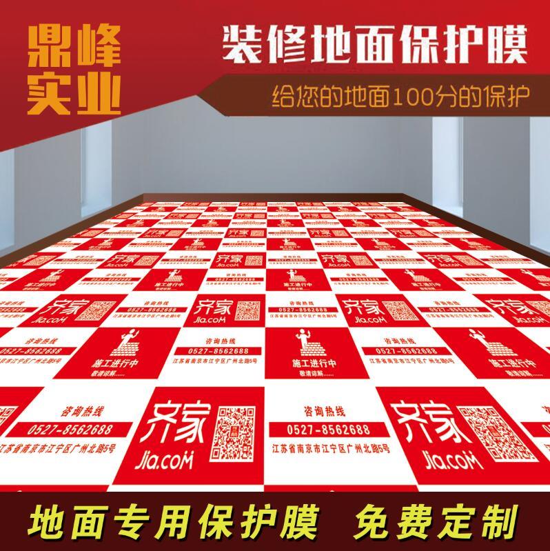 定制装修地面地砖瓷砖木地板PVC保护膜家装室内成品防潮地膜地垫
