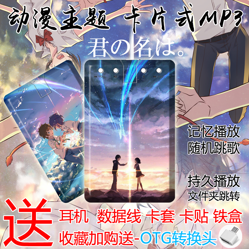 Your name player creative gift Rem mad three two yuan around custom animation