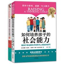 樊登读书会推荐 如何培养孩子的社会能力2册 育儿书籍父母必读 儿童行为心理学3-7-12岁青春期男女孩家庭教育书籍 畅销书 正面管教