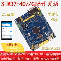 Développement de micro-ordinateur monopuce Qiming STM32F407ZGT6 Development Board Conseil apprentissage dual peut double 232 bluetooth 485wifi