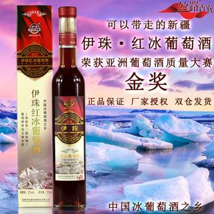 伊珠红冰葡萄酒12度375ml 伊犁冰红甜红酒冰酒亚洲金奖 新疆冰酒