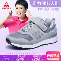 安全老人鞋男夏季爸爸妈妈健步鞋中老年防滑软底网面运动鞋