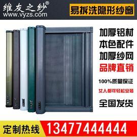 可拆洗铝合金防蚊卷筒隐形纱窗推拉式磁性伸缩上下折叠纱门窗定做图片