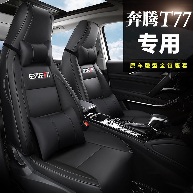 一汽奔腾T77专用座套全包围四季通用汽车坐垫套T77改装内饰座椅套