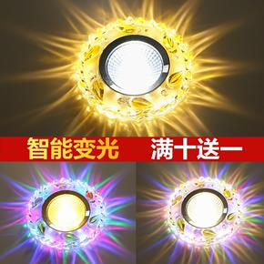 LED彩色水晶射灯客厅3w天花灯嵌入式过道牛眼灯背景墙吊顶灯筒灯