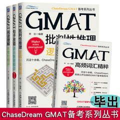 GMAT Critical Reasoning: Logical Classification intensively