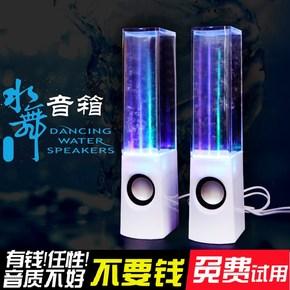 創意迷你噴泉噴水水舞音響筆記本手機臺式電腦小音箱低音炮七彩燈