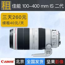 出租大白兔镜头Canon 佳能100-400mm II大白二代长焦IS防抖单反