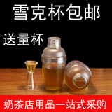 Shike Cup with scale shaker milk tea cup PC resin Xueke pot Milk tea shake cup anti-scald wine shaker