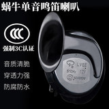 Motorcycle snail horn universal electric car 12V warning whistle battery car scooter waterproof car horn