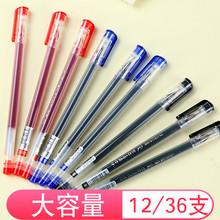 中性笔大容量学生用签字笔0.5黑色办公钻石头红蓝批发一次性碳素