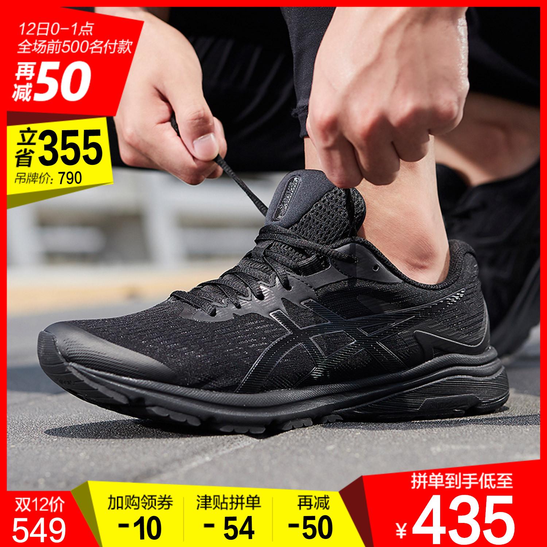 ASICS男鞋跑步鞋2019新款男子稳定支撑跑步运动鞋1011A540-002