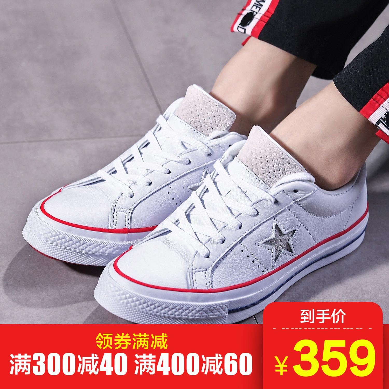 匡威男鞋女鞋板鞋2018夏新款one star低帮撞色休闲鞋160584C