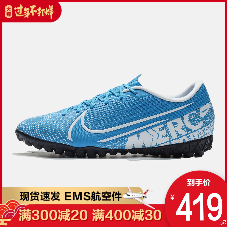 NIKE男鞋足球鞋2019新款刺客13TF碎钉比赛训练低帮运动鞋AT7996