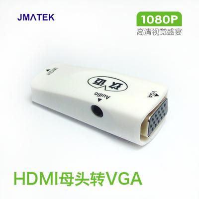 玖迈 HDMI转VGA转换器带音频 高清转VGA接头转换线小米盒子投影仪