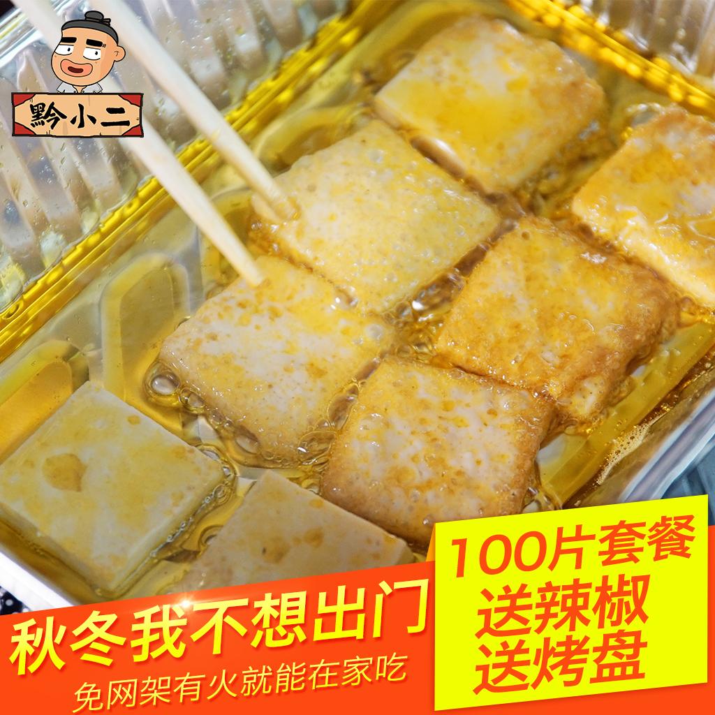 黔小二贵州特产小吃烧烤爆浆小豆腐嫩豆腐套餐送辣椒面菜籽油烤盘