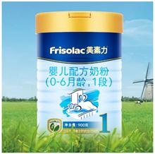 18年7月两罐组合Friso 美素力婴儿配方奶粉1段罐装 新包装 900g