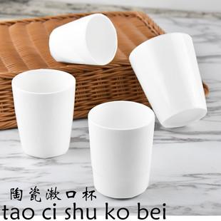 纯白色陶瓷杯子酒店摆台早茶楼杯子餐厅饭店杯子口杯餐饮漱口杯