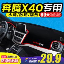 新款一汽奔腾X40避光垫奔腾专用中控仪表台避光垫防晒隔热后窗垫