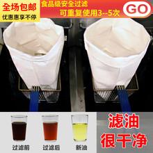 滤油纸袋商用起酥油过滤纸隔油车虑油袋食用油过滤纸油炸厨房用纸