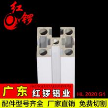 红锣工业铝型材铝材国标2020铝合金2020铝型材铝方管铝铝合金型材
