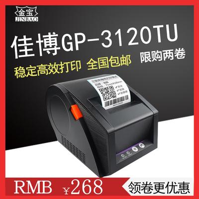 佳博打印机gp3120