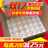30 pieces of pearl cotton, egg tray, shockproof foam, grasses, eggs, express boxes, boxes, boxes, special boxes.