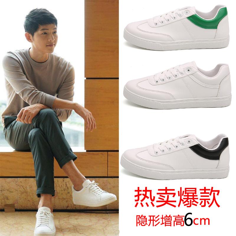夏季透气白色板鞋内增高男鞋6cm男士休闲运动鞋韩版小白鞋男增高5元优惠券