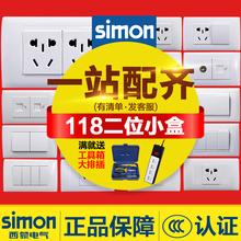【一站购齐】西蒙118型开关插座面板 52雅白二位 电视/电脑插座