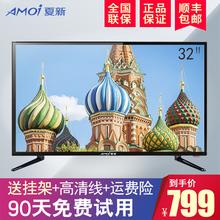 Amoi/夏新 LE-8832D液晶电视机32英寸特价平板小彩电网络智能WiFi