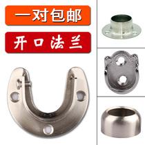 加厚不锈钢管座不锈钢管固定配件底座圆管法兰座衣柜挂衣杆托衣托