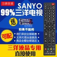 适用原装SANYO三洋电视遥控器万能 液晶通用JX GX KX老式机 可配
