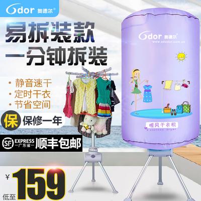 奧德爾干衣機 家用靜音省電烘衣機圓形速干衣烘干機暖風機HF-10A圖片