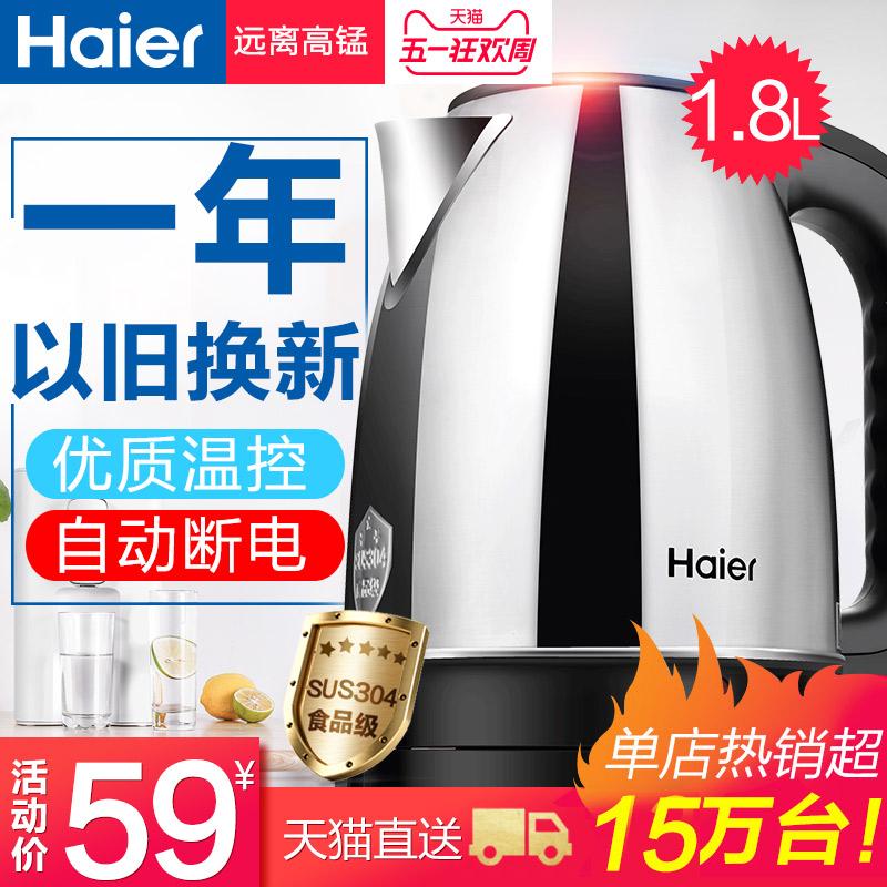 海尔自动水壶