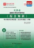 2018年天津市大学生村官考试综合知识考点复习题真题答案图片
