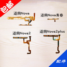 Nova2plus Switching Power Supply Side Key Arrangement Nova3e Keyboard P20 Youth Nova3 Mobile Phone Nova3i Accessories Applicable to Huawei Novaa Youth Nova2 Boot Arrangement Volume Nova2plus Switching Power Supply Side Key Arrangement Nova3e Keyboard