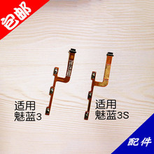 Suitable for Melanlan 3 boot layout M3 switch volume layout M3S boot button volume button 3S side key button mobile phone wiring accessories