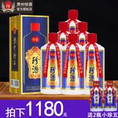 珍酒珍五 500ml*6瓶 53度酱香型白酒整箱特价纯粮食酿造 贵州珍酒