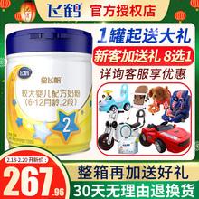 【旗舰店官网】飞鹤奶粉2段 星飞帆较大婴儿配方牛奶粉二段700g