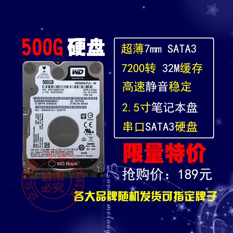 500g高速硬盘