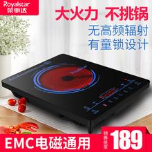 荣事达电陶炉家用爆炒正品光波炉台式煮茶大功率电磁炉红外线特价