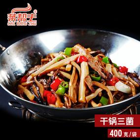 干锅三菌400g菜帮主私房菜新品 半成品菜 酒店饭店特色菜原料食材